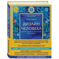 Книга «Дизайн человека».