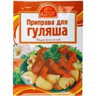 Приправа для гуляша «Русский Аппетит» 15 г.