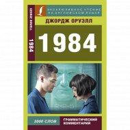 Книга «1984».