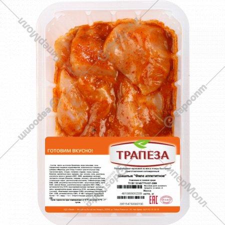 Шашлык «Филе аппетитное» из птицы 1 кг., фасовка 0.6-0.9 кг