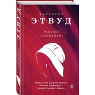 Книга «Рассказ Служанки».