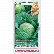 Капуста «Белорусская 455» 0.5 г