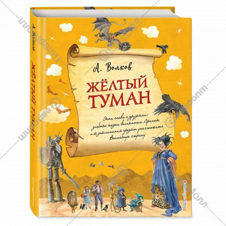 Книга «Желтый туман (ил. А. Власовой)».