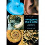 Книга «Рождение сложности. Эволюционная биология сегодня».