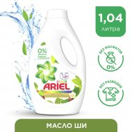 Гель для стирки «Ariel» с ароматом масла ши, 1.04 л