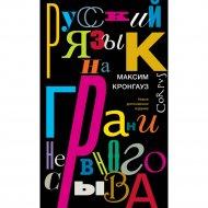 Книга «Русский язык на грани нервного срыва».