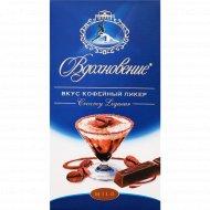Шоколад темный «Вдохновение» вкус кофейный ликер, 100 г.