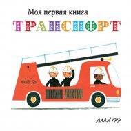 Книга «Транспорт».
