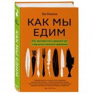 Книга «Как мы едим».