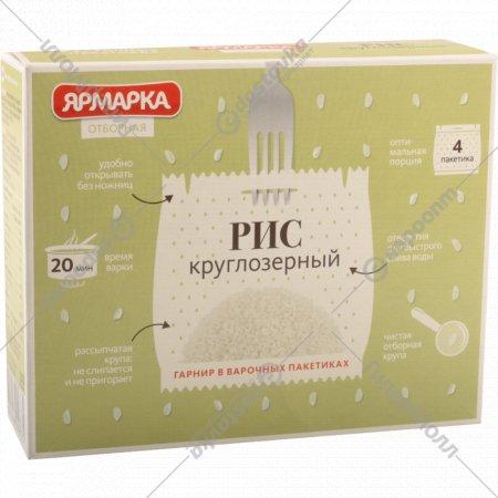 Рис круглозерный «Ярмарка» 4 х 62.5 г.