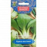 Семена овощей «Капуста краса востока» 0.5 г.