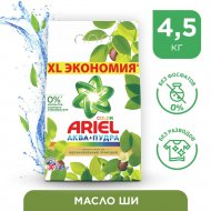Стиральный порошок «Ariel» аромат масла ши, 4.5 кг.