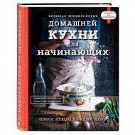 Книга «Большая энциклопедия домашней кухни для начинающих».