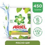 Стиральный порошок «Ariel» Масла Ши, Автоат, 0.45 кг