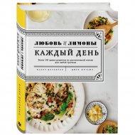 Книга «Любовь и лимоны. Каждый день. Более 100 потрясающих рецептов».