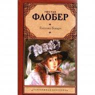 Книга «Госпожа Бовари» Флобер Г.