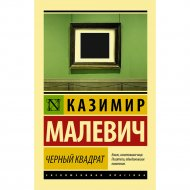 Книга «Черный квадрат».