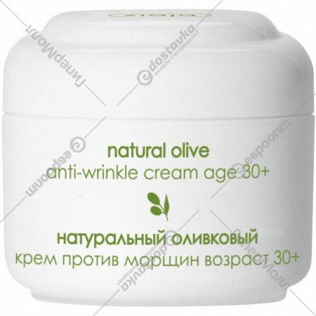 Крем для лица «Оливковый» против морщин возраст 30+, 50 мл.