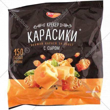 Крекер «Карасики» с сыром, 150 г