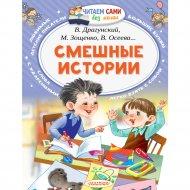 Книга «Смешные истории» Э.Н.Успенский.