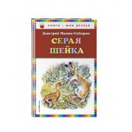 Книга «Серая Шейка» Мамин-Сибиряк Д.Н.