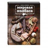 Книга «Мировая колбаса. Как делать домашнюю колбасу, сосиски».