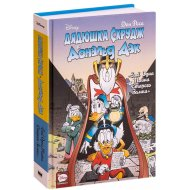 Книга «Дядюшка Скрудж и Дональд Дак. Ещё одна тайна старого замка».