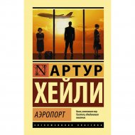 Книга «Аэропорт».