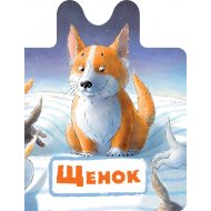 Книга «Щенок» Н.В.Пикулева.