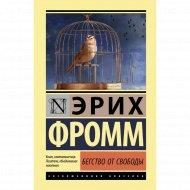 Книга «Бегство от свободы».