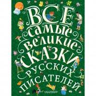 Книга «Все самые великие сказки русских писателей».