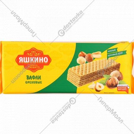 Вафли «Яшкино» ореховые, 300 г.