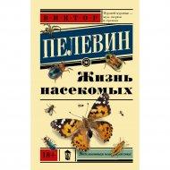 Книга «Жизнь насекомых» В.О. Пелевин.