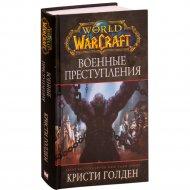 Книга «World of Warcraft: Военные преступления» Голден К.