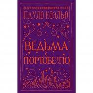 Книга «Ведьма с Портобелло» Коэльо П.