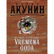 Книга «Vremena goda» Акунин Б.