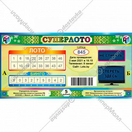 Лотерейные билеты «Суперлото» тираж № 845.