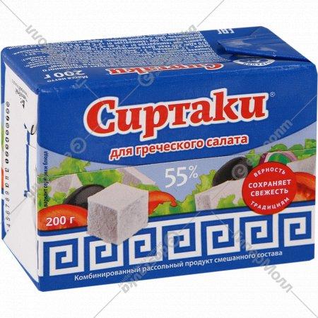 Сыр «Сиртаки» для греческого салата, 55%, 200 г.