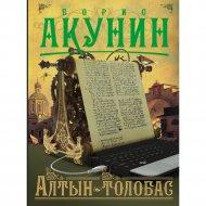 Книга «Алтын-толобас» Акунин Б.
