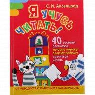 Книга «Учусь читать! 40 веселых рассказов» С.И.Аксельрод.