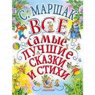 Книга «С.Маршак. Все самые лучшие сказки и стихи».