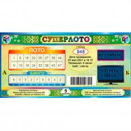 Лотерейные билеты «Суперлото» тираж № 848.