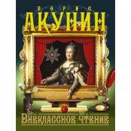 Книга «Внеклассное чтение» Акунин Б.