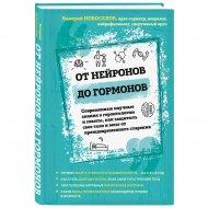 Книга «От нейронов до гормонов».