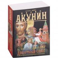 Книга «Девятный спас» Акунин Б.