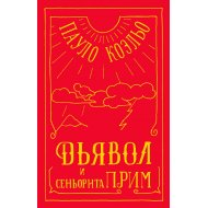 Книга «Дьявол и сеньорита Прим» Коэльо П.