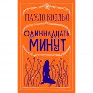 Книга «Одиннадцать минут» Коэльо П.