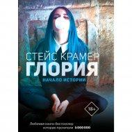 Книга «Глория. Начало истории» Крамер С.