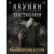 Книга «Кладбищенские истории» Акунин Б.