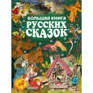 Книга «Большая книга русских сказок».